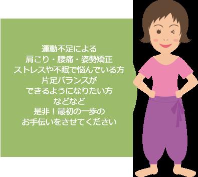 西院・東山 ヨガ初心者・体操・ストレッチ等りんママのヨガ