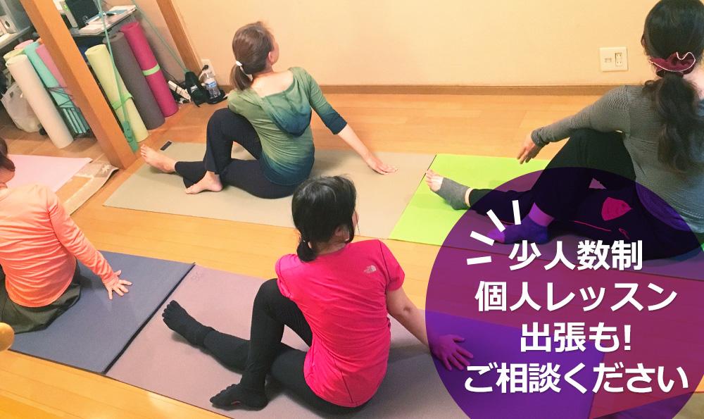 東山のヨガ 体操
