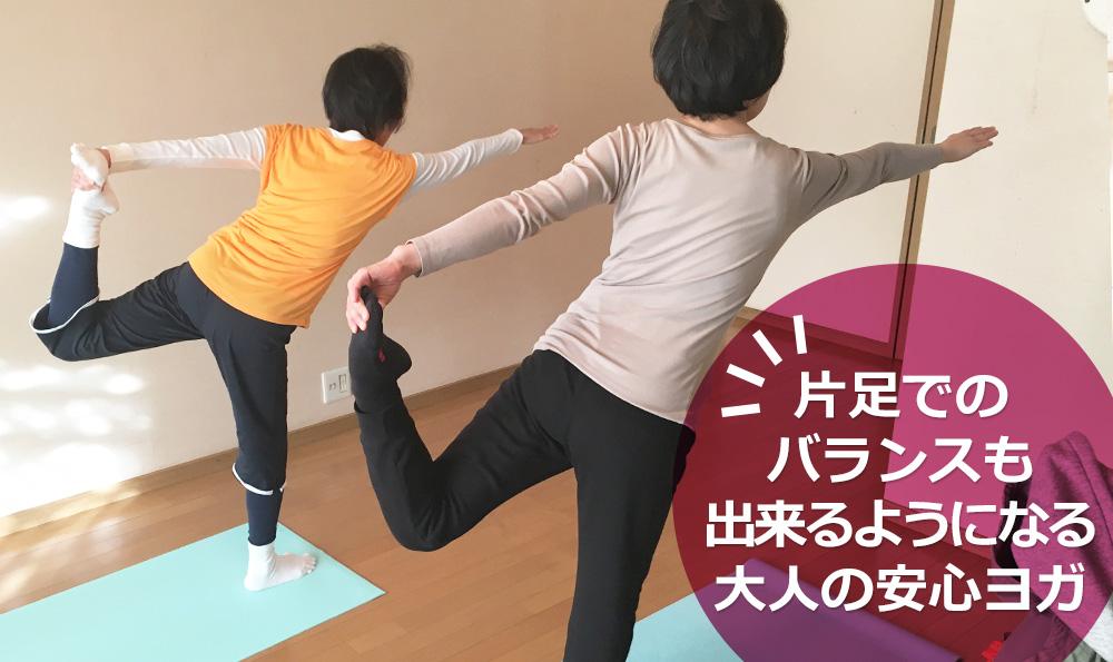 初めてのヨガ 体操