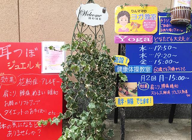 西院のヨガ 島田美紀
